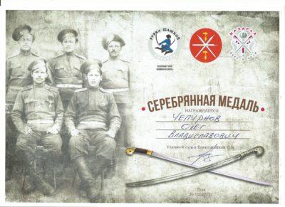Серебрянная медаль в рубке шашкой